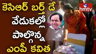 TRS MP Kavitha Participates In KCR Birthday Celebrations | Telangana Bhavan | hmtv News