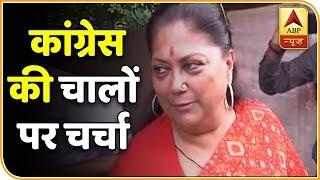 Kaun Banega Mukhyamantri: Rajasthan BJP Pondering Over Ticket Distribution | ABP News