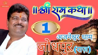 Live Shri Ram Katha  By Murlidhar Ji Maharaj - 12 December     Jodhpur  (Raj.)    Day 1