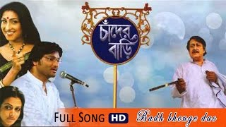 Badh Bhenge Dao I Chander Bari   Rituparna   Babul Supriyo   Koel   Soham