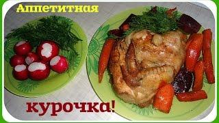 Курица с овощами под фольгой.Курица в духовке очень вкусно и полезно.