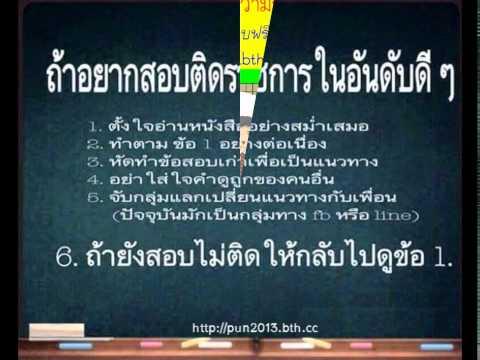 คลิปวิดีโอ (อย่าท้อแท้ ก้าวไปให้ถึงฝัน) http://pun2013.bth.cc