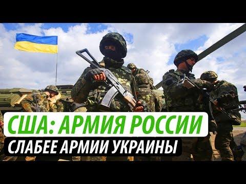 США: Почему российская армия слабее украинской