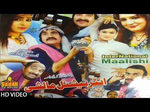 Ismail Shahid pashto New Comedy Drama 2017 - International Maalishi thumbnail