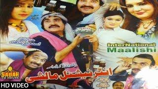 Ismail Shahid pashto New Comedy Drama 2017 - International Maalishi