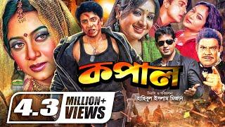 Bangla Movie | Kopal || Full Movie || HD1080p |  Shakib Khan | Shabnur | Resi | Mahfuz Ahmed