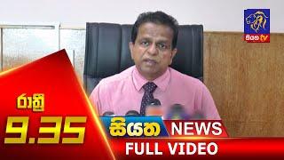 Siyatha News | 09.35 PM | 26 - 10 - 2020