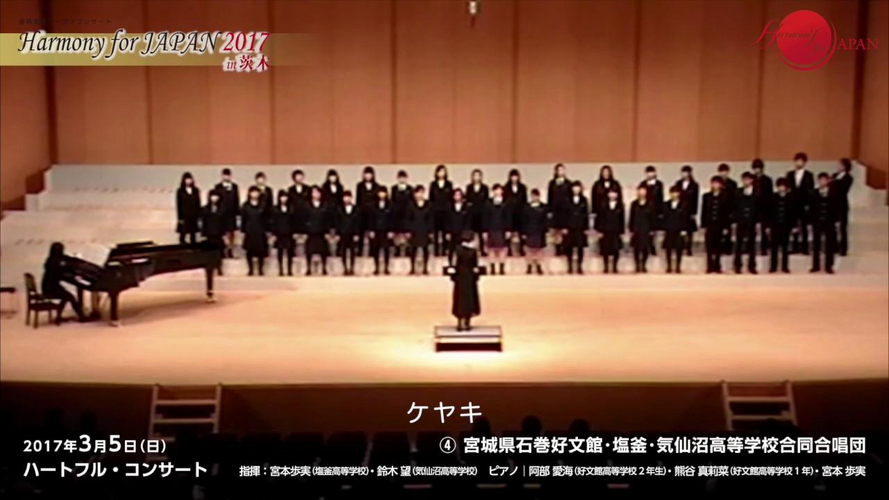 宮城県石巻好文館・塩釜・気仙沼高等学校合同合唱団