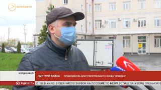 Благотворительный фонд «Иристон» помогает медучреждениям Северной Осетии