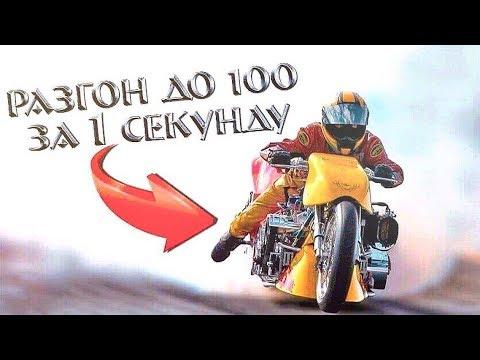 Действительно самые быстрые мотоциклы в мире!