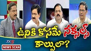 ఉనికి కోసమే నక్సల్స్ కాల్పులా? | Debate On Naxal Attack At Araku | News Scan With Vijay
