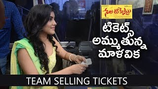 Nela Ticket Movie Team Selling Tickets @Sandahya Theatre | Malvika Sharma, Ravi Teja