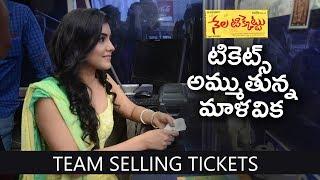Nela Ticket Movie Team Selling Tickets @Sandahya Theatre | Malvika Sharma, Ravi Teja