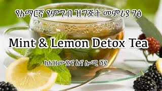 Mint & Lemon Detox Tea - Amharic Recipe