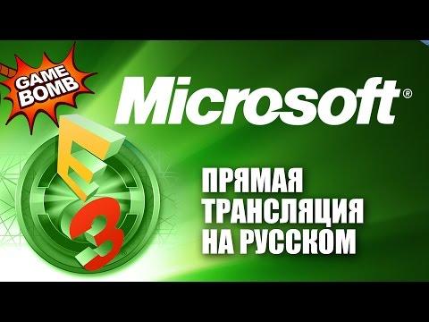 Прямая трансляция E3 2016 на русском языке! Microsoft (HD)