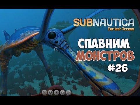 Subnautica - Спавним монстров. #26