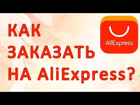 Как заказывать на алиэкспресс с телефона видео