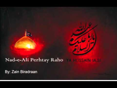 Nad-e-ali Perhtay Raho (by Zain Biradraan) video