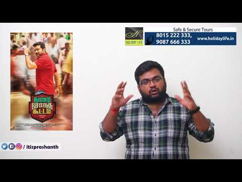 Thaanaa Serndha Koottam review by prashanth | tamil cinema review