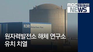 R]원전해체연구소 유치 총력전