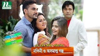 Bangla Telefilm - Nandini O Oshomapto Golpo l Purnima, Anisur Rahman Milon, Nirob l Drama & Telefilm