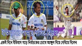 চতুর্থ দিন ঝলক দেখালেন মাশরাফি, বিজয়ের দ্বি শতক, নাসিরের চমক | bangladesh cricket news update