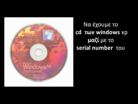 Πώς να κάνετε format και εγκατάσταση  τα Windows XP