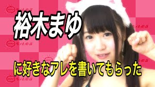 裕木まゆ動画[5]