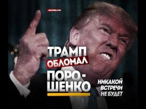 ТРАМП НЕ ПРИЗНАЁТ ПОРОШЕНКО Трамп сотрёт Порошенко в порошок