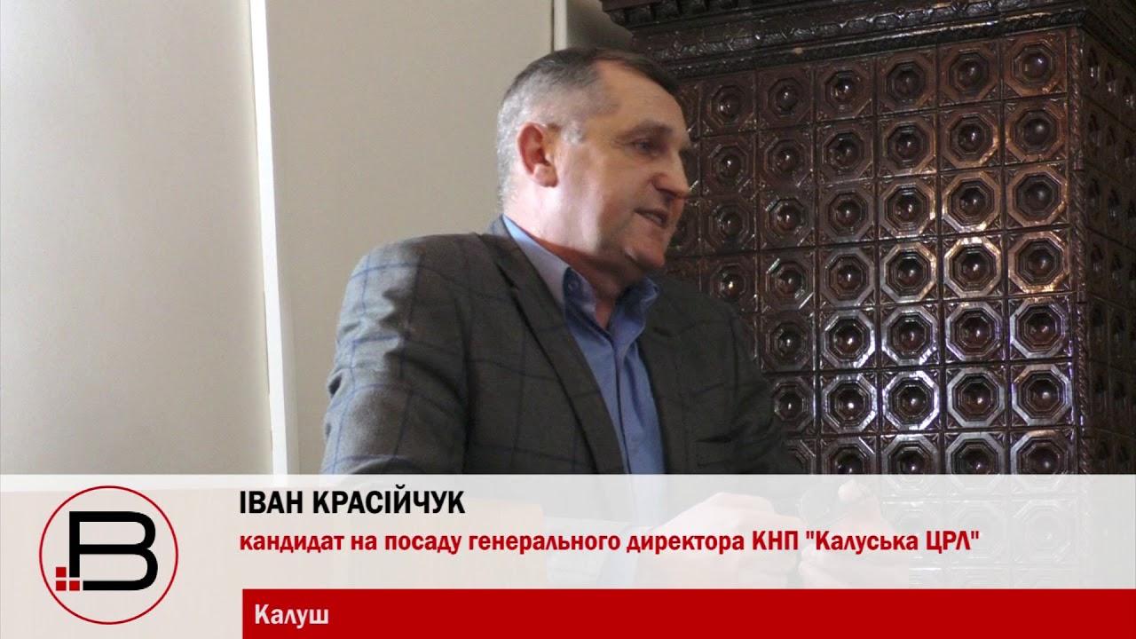 Іван Красійчук представив свою програму на посаді гендиректора Калуської ЦРЛ