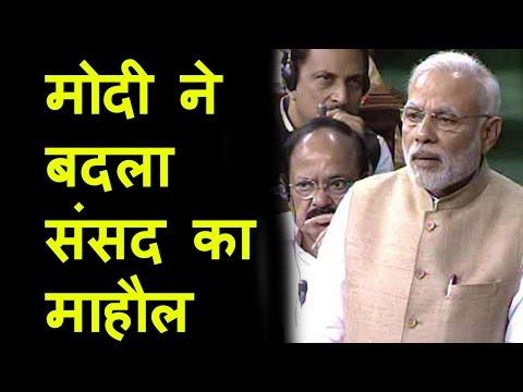 Parliament में Narendra Modi के इस बदले अंदाज से  विपक्ष हुआ शांत ! MUST WATCH !!!