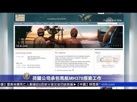 荷兰公司承包马航MH370搜索工作(辉固集团)