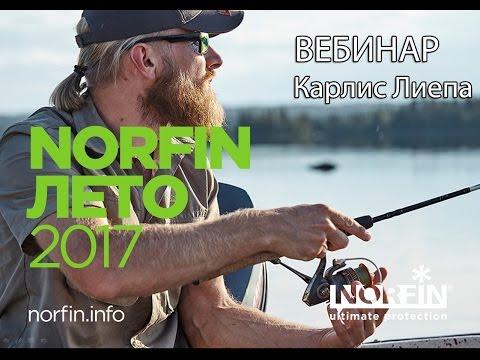 рыболовные туристические новинки