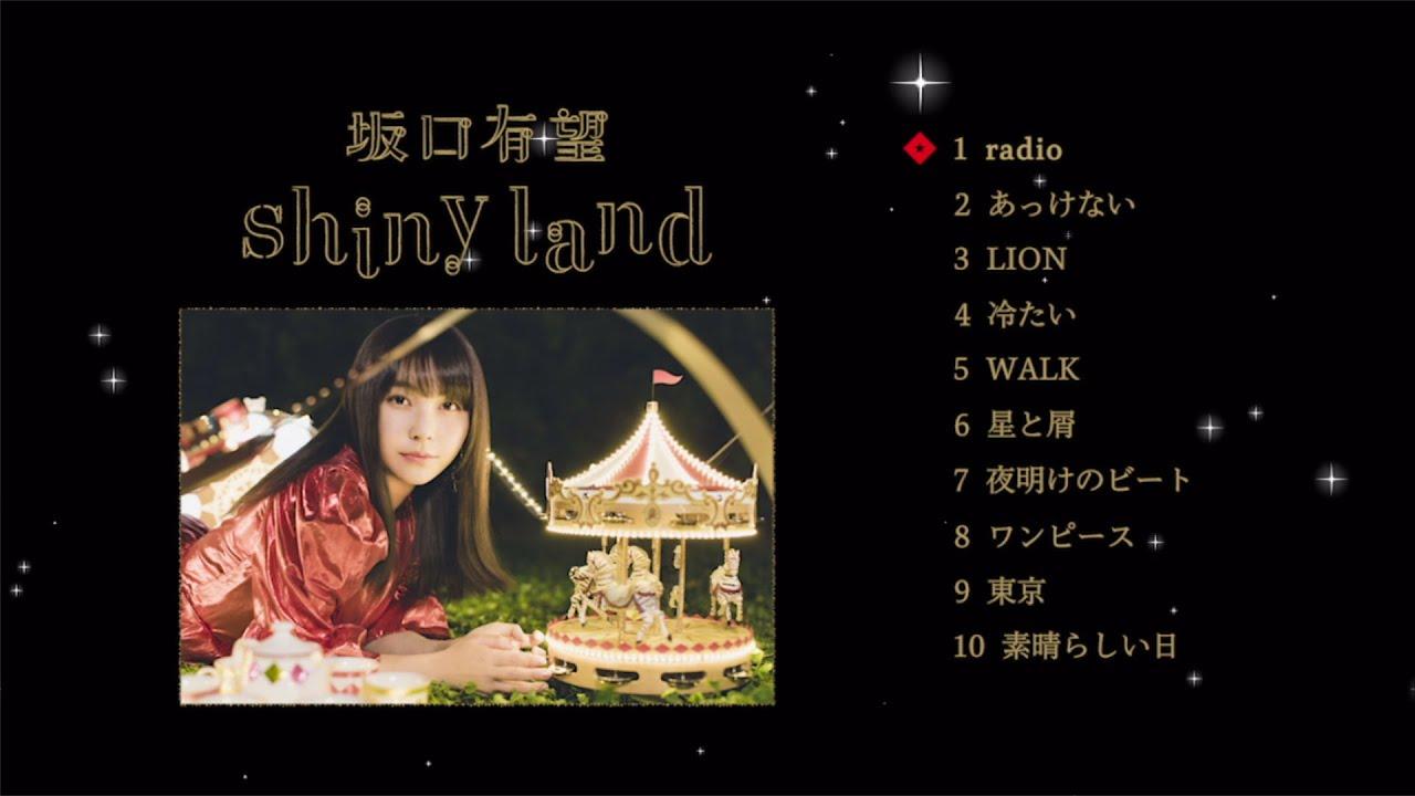 """坂口有望 - 収録曲ダイジェストと特典DVDから""""東京-Studio Live Ver.-""""MV(Short Ver.)を公開 2ndアルバム 新譜「shiny land」2020年2月19日発売予定 thm Music info Clip"""