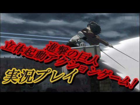 【進撃の巨人】立体起動アクションゲーム 実況プレイ
