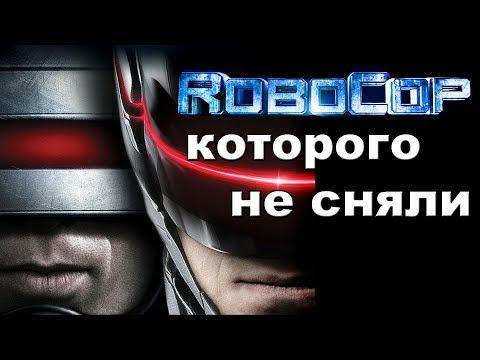 Робокоп, которого не сняли 2.0 [ОБЪЕКТ] ремейк RoboCop 2014