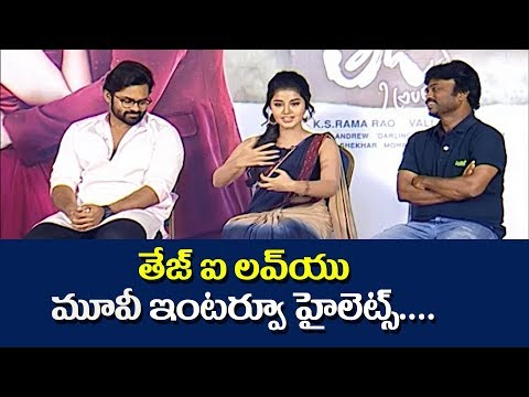 Sai dharamtej ll Tej I Love You movie interview ll Pulihora News