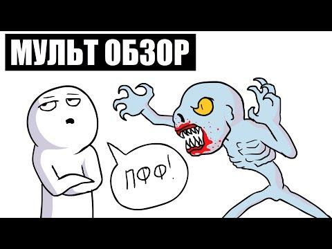 UNTIL DAWN - МУЛЬТ ОБЗОР