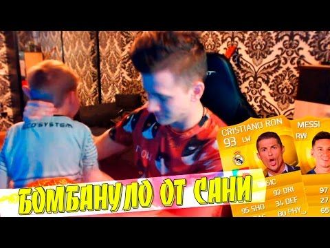 БОМБАНУЛО ОТ САНИ  ✄ FIFA 16 PACK OPENING
