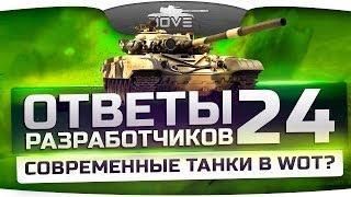 """Ответы Разработчиков #24. Современные танки в WoT и новая карта """"Яма""""."""