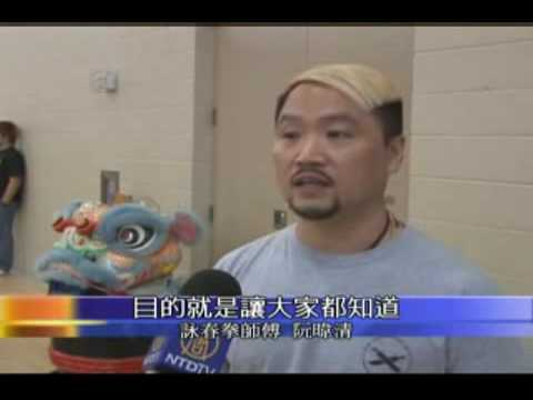 CNTV - Union City Wing Chun Student Association Video