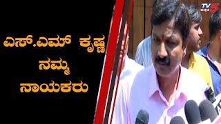 Ramesh Jarkiholi Reaction After Meeting With BJP Leader SM Krishna   TV5 Kannada News