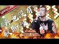 单曲纯享版 耿斯汉 再也没有 天籁之战2 第3期 东方卫视官方高清 mp3