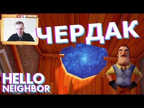 №312: ПОСЕЛИЛСЯ НА ЧЕРДАКЕ в Привет Сосед(Hello Neighbor) видео для детей