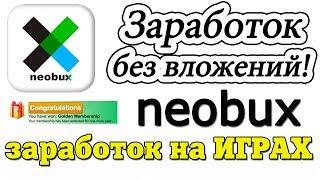 Новый метод заработка на NEObux - заработок на Играх!