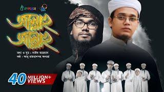 Download Allah Allah | Bangla Islamic Song by Kalarab Shilpigosthi | Eid Release 2017 3Gp Mp4