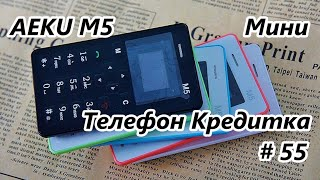 AEKU M5 Мини Телефон Кредитка / Mini Phone Credit Card # 55