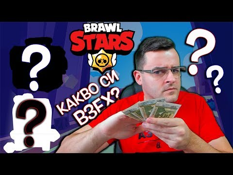 Brawl Stars - За какво похарчих 22 кинта?