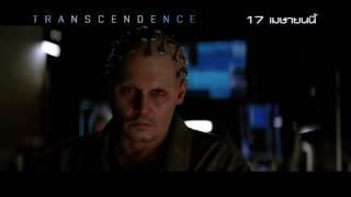 Download Transcendence | Spot 30 Sec #1 | TV Spot TH 3Gp Mp4