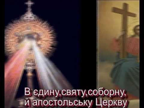 Молитва вірую. Символ віри.Молитва рідною мовою.